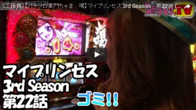 《工藤舞》【パチスロ黄門ちゃま 喝】マイプリンセス 3rd Season 第22話