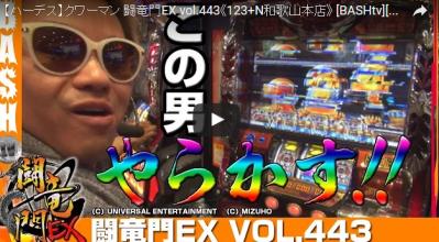 【ハーデス】クワーマン 闘竜門EX vol.443