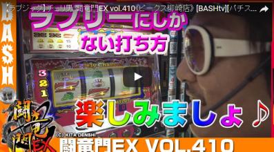 【ラブジャグ】チェリ男 闘竜門EX vol.410
