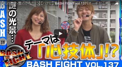 【花の慶次-雲のかなたに-】【ハナビ】 BASH FIGHT vol.137