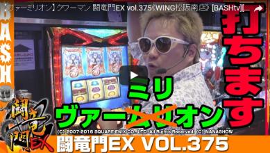 【ヴァーミリオン】クワーマン 闘竜門EX vol.375