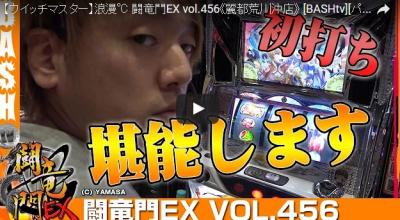 【ウイッチマスター】浪漫℃ 闘竜門EX vol.456
