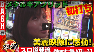 スロ道我流 -Mami☆編- vol.31