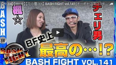 【沖海4】【沖ドキ】【花の慶次X】 BASH FIGHT vol.141