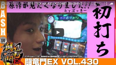 【凪あす】ばっきー 闘竜門EX vol.430