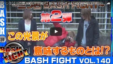 【バジⅢ】【花の慶次X】【牙狼魔戒】 BASH FIGHT vol.140