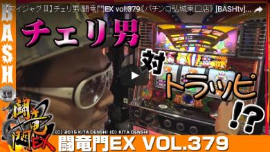 【マイジャグⅢ】チェリ男 闘竜門EX vol.379