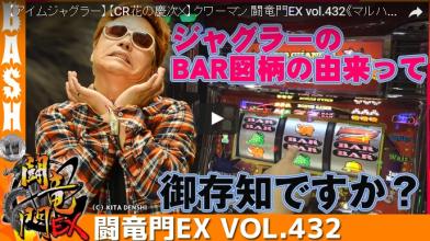 【アイムジャグラー】【CR花の慶次X】クワーマン 闘竜門EX vol.432