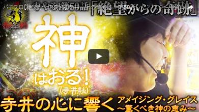 【絶望からの奇跡】寺井一択の寺やる!第50話