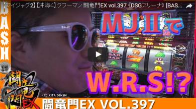 【マイジャグ2】【沖海4】クワーマン 闘竜門EX vol.397