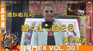 【天下布武3】クワーマン 闘竜門EX vol.361