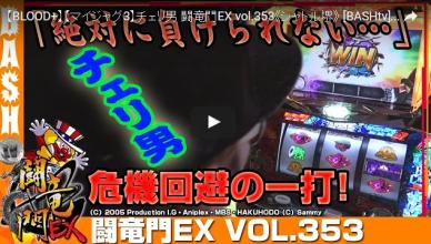 【BLOOD+】【マイジャグ3】チェリ男 闘竜門EX vol.353
