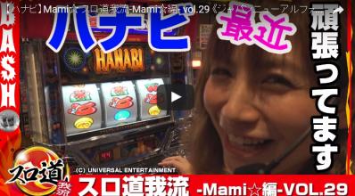 スロ道我流-Mami☆編- vol.29
