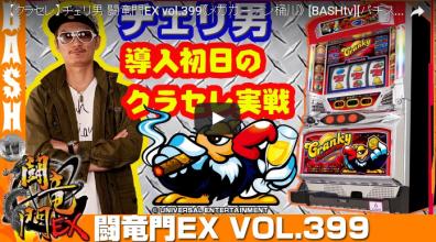 【クラセレ】チェリ男 闘竜門EX vol.399