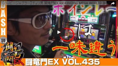【ハッピージャグラー】チェリ男 闘竜門EX vol.435