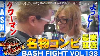 【仄暗い水の底から】【まどマギ】 BASH FIGHT vol.133