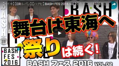 【沖ドキ】【CRルパン】【ハナビ】BASH FES 2016 vol.2