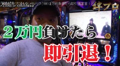 #005【絆プロ】1/2(バジリスク絆)2万円負けたら即引退宣言!