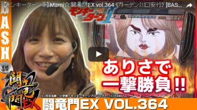【モンキーターンⅡ】Mami☆ 闘竜門EX vol.364