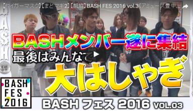 【タイガーマスク】【まどマギ2】【凱旋】BASH FES 2016 vol.3