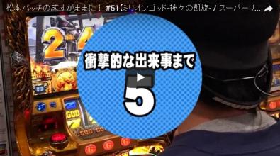 松本バッチの成すがままに! #51【ミリオンゴッド-神々の凱旋- / スーパーリノMAX】