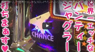 """新宿アラジンで世界一エッチなスロット""""パンティージャグラー""""を打ちます!【プライベートです#012】"""