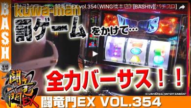 【バーサス】クワーマン 闘竜門EX vol.354