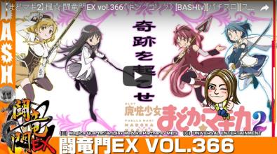 【まどマギ2】楓☆ 闘竜門EX vol.366