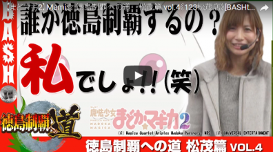 【まどマギ2】Mami☆ 徳島制覇への道 松茂篇 vol.4