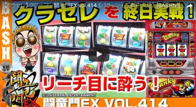 【クラセレ】クワーマン闘竜門EX vol.414