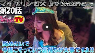 《工藤舞》【パチスロ アラジン AII 】マイプリンセス 3rd Season 第20話