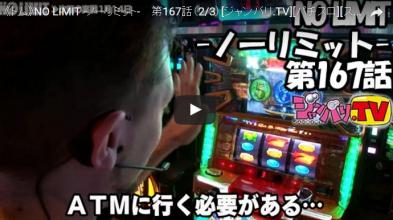 《トム》NO LIMIT -ノーリミット- 第167話