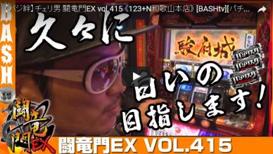 【バジ絆】チェリ男 闘竜門EX vol.415