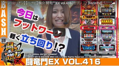 【ヴァーミリオン】【ハナビ】楓☆ 闘竜門EX vol.416