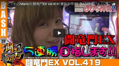【まどマギ2】Mami☆ 闘竜門EX vol.419