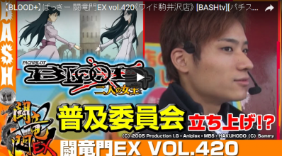 【BLOOD+】ばっきー 闘竜門EX vol.420