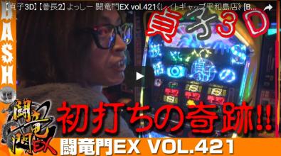 【貞子3D】【番長2】よっしー 闘竜門EX vol.421