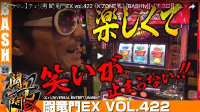 【クラセレ】チェリ男 闘竜門EX vol.422