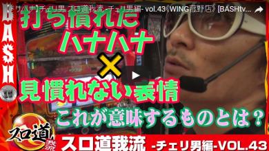 スロ道我流 -チェリ男編- vol.43