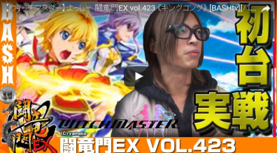 【ウィッチマスター】よっしー 闘竜門EX vol.423