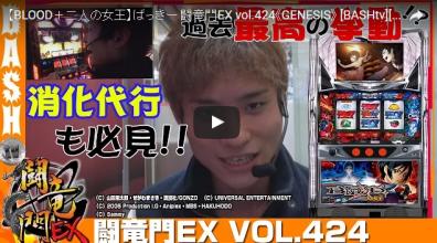 【BLOOD+二人の女王】ばっきー 闘竜門EX vol.424