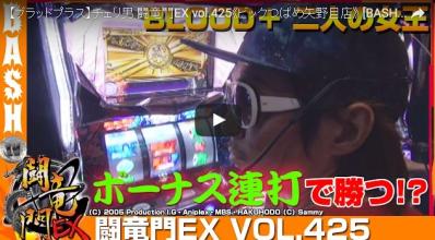 【ブラッドプラス】チェリ男 闘竜門EX vol.425