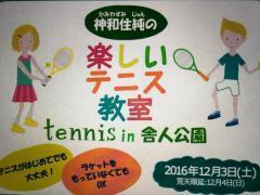テニス教室_convert_20161128085809