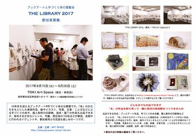 LIBRARY2017bosyu01-bl.jpg