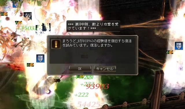 doragonbow_hit02.jpg