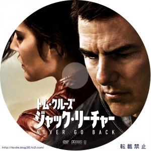 ジャック・リーチャー NEVER GO BACK DVDラベル