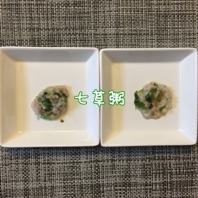 七草粥 @2017