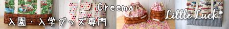 Creemaバナー
