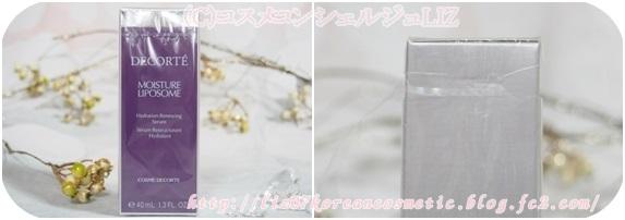 コスメデコルテ 化粧液 モイスチュアリポソーム 写真撮影:コスメコンシェルジュLIZ