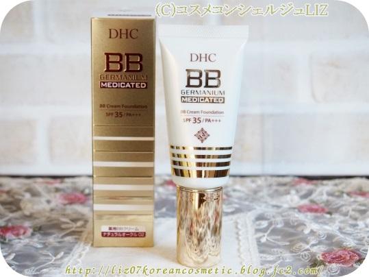 DHC 薬用 BBクリーム GE